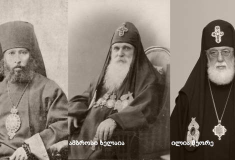 Transfiguration of the Catholicos Patriarch of Georgia
